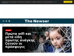 thenewser.gr