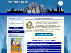 vicecity-game.ru
