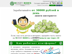 moneyrides.ru