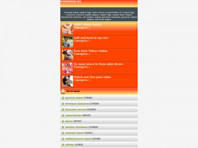 Скачать Порно на Телефон 3gp mp4бесплатное мобильное