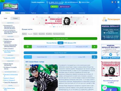 Fonbet live ставки на спорт — Betingclub — Букмекерские