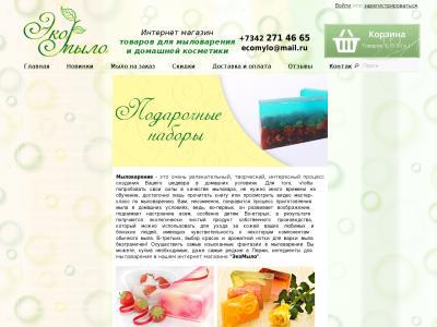 Богенбай батыра мыловарение интернет магазин пермь