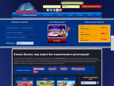 rus vulcan ru