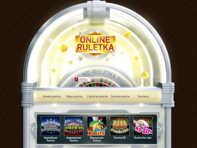 Онлайн рулетка ru играть онлайн игровые автоматы фанты