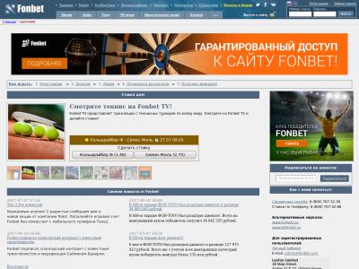 Фонбет зеркало сайта лайв работающее новое