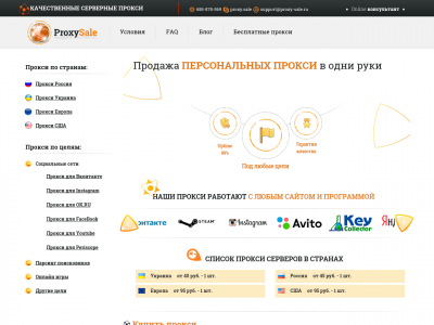 Купить анонимные прокси socks5 для парсинга wordstat Russian proxies for parsing wordstat- Buy a suitable proxy for