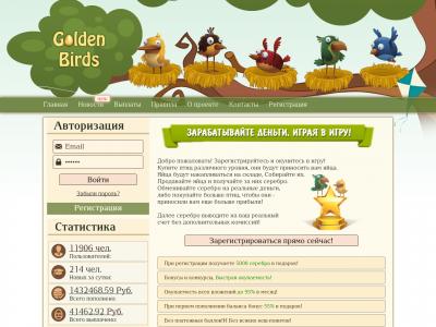 Goldenbirds Сайт Знакомств