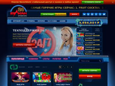 tehpodderzhka-kazino-vulkan