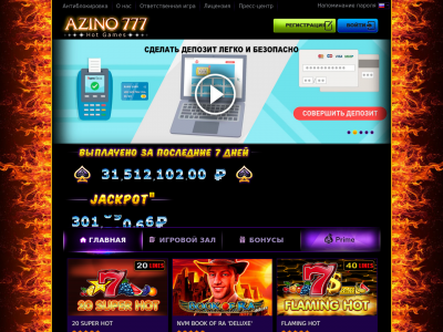 https www mobile azino 777 win