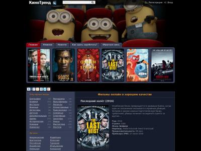 Kino Stream Ru