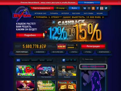Игровой клуб Вулкан 777 онлайн играть бесплатно и без