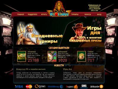 Онлайн казино riogam азартные игры игровые автоматы бесплатн
