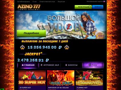 официальный сайт азино win