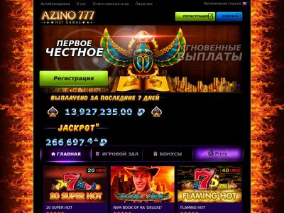 азино777 вход мобильная