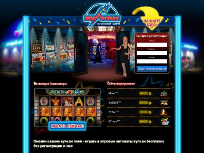 Супер автоматы казино Вулкан