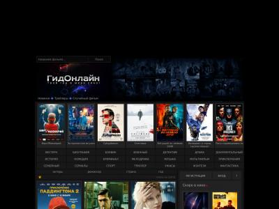 gidonline kino