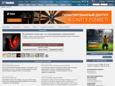 Фонбет зеркало сайта работающее сегодня новое