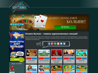 vulkan cazino online net