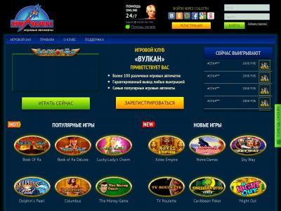 vip vulcan online com