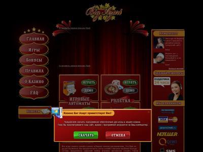 Отзывы о онлайн казино bigazart slotozal игровые автоматы