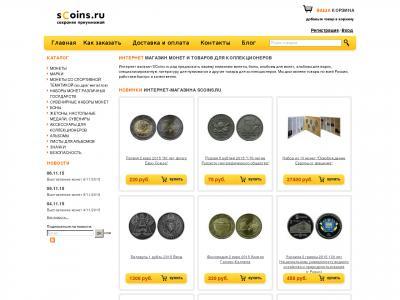 Scoins ru где в красноярске можно продать юбилейные монеты