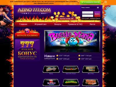 азино 777 com