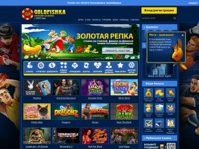 официальный сайт m goldfishka 29 com
