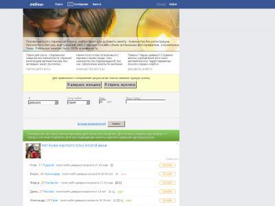 www sexlove ru знакомства для секса