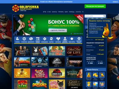 официальный сайт голдфишка 53 com