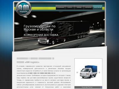Транспортная компания москва сайт создание иконок для сайтов