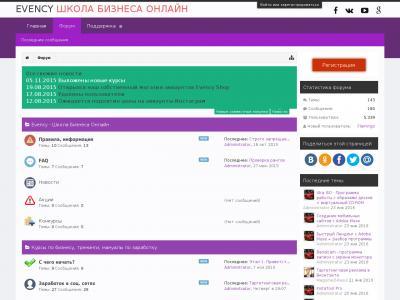 ЧТО ещё эвенси школа бизнеса официальный сайт работы очень простой:
