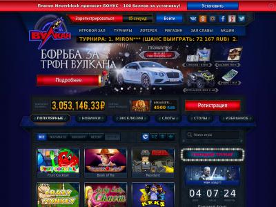 от онлайн вулкан вулкан удачи казино азартные автоматы игры клуба