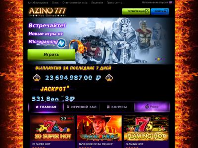 http azino 777 win